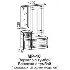 Машенька Зеркало с тумбо / Вешалка с тумбой МР-10 (Производится одним модулем) (2020x1200x370)