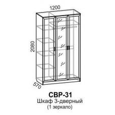 Шкаф 3-дверный СВР-31