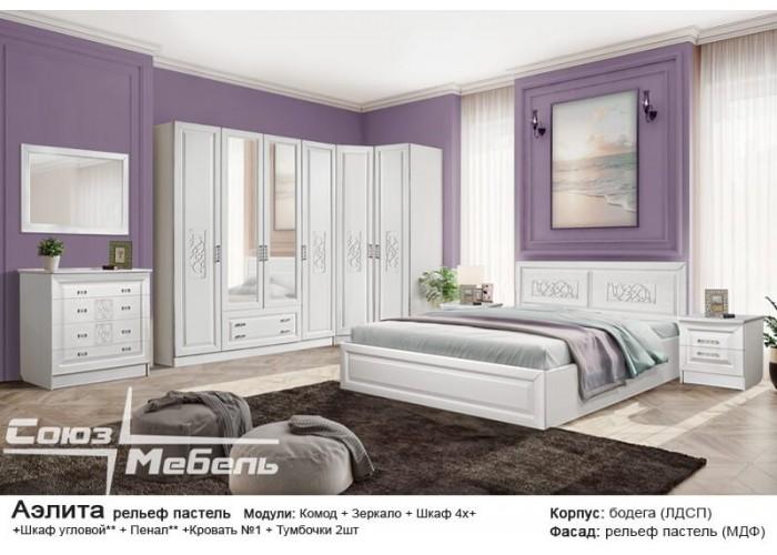 Спальня Аэлита в Калуге