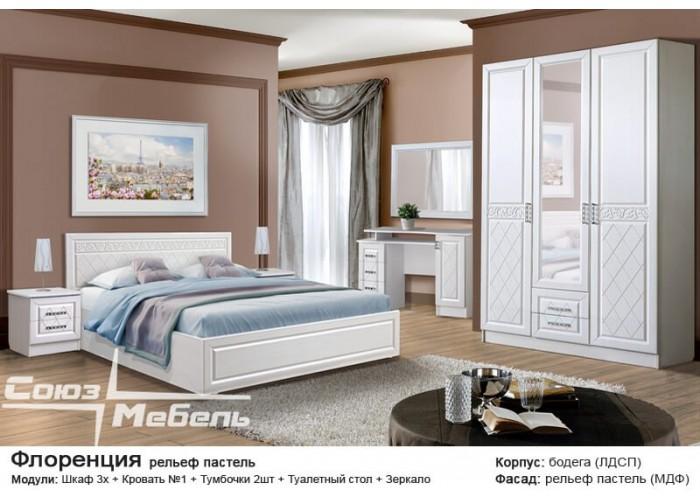 Спальня Флоренция в Калуге