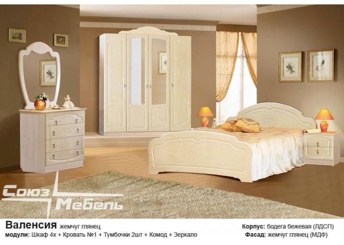 Спальня Валенсия в Калуге