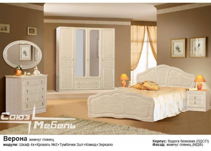 Спальня Верона в Калуге