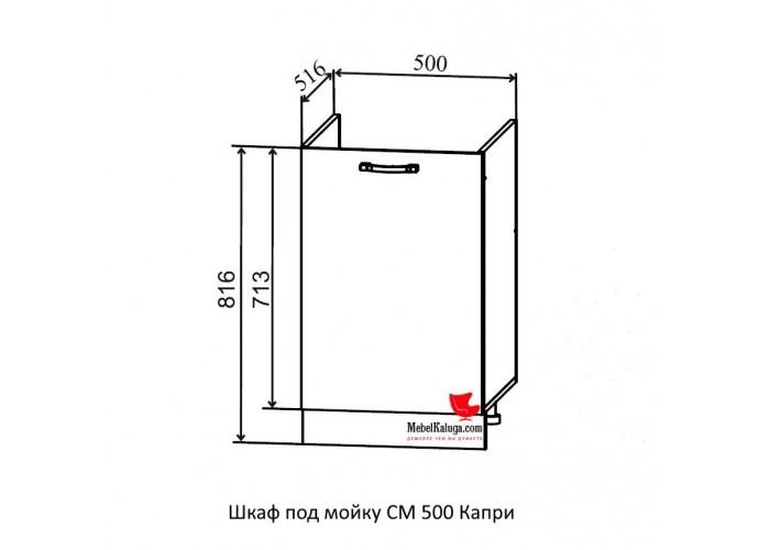 Шкаф нижний под мойку СМ 500 Капри в Калуге