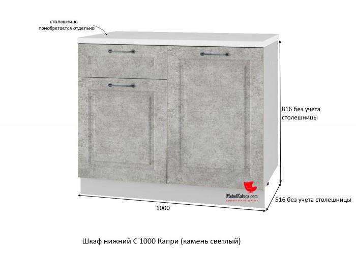 Шкаф нижний С 1000 Капри в Калуге
