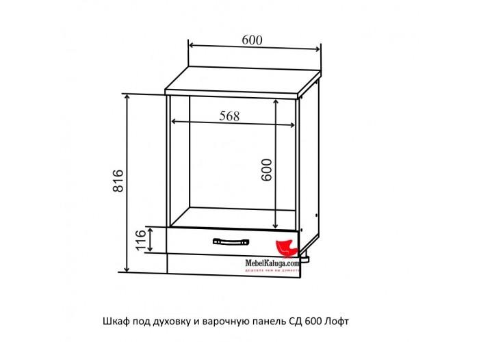 Шкаф нижний под духовку СД 600 Лофт в Калуге