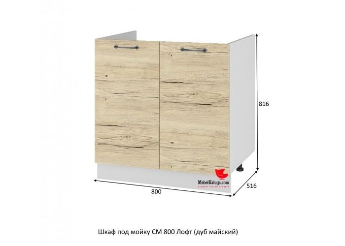 Шкаф нижний под мойку СМ 800 Лофт в Калуге