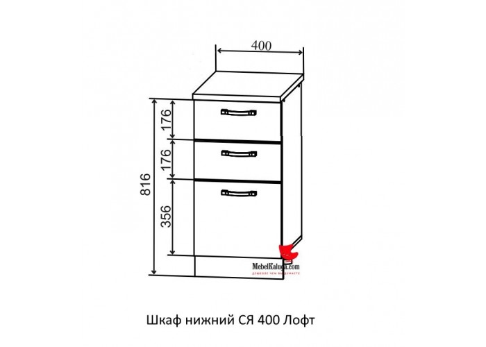 Шкаф нижний СЯ 400 Лофт в Калуге