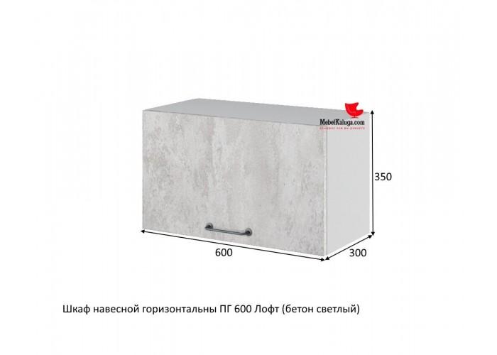 Шкаф верхний горизонтальный ПГ 600 Лофт в Калуге