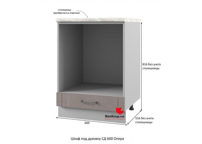 Шкаф нижний под духовку СД 600 Опера в Калуге