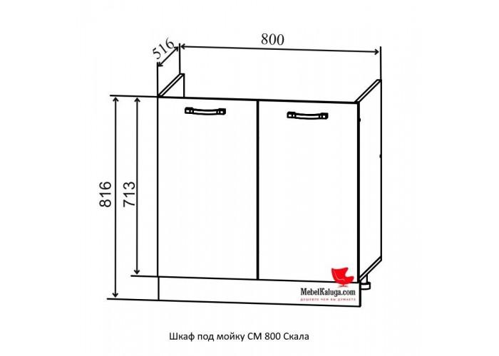 Шкаф нижний под мойку СМ 800 Скала в Калуге