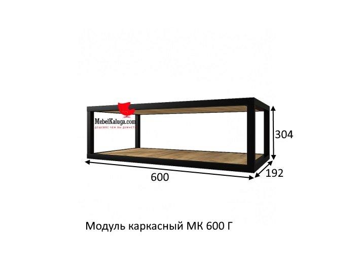 Модуль каркасный МК 600Г в Калуге