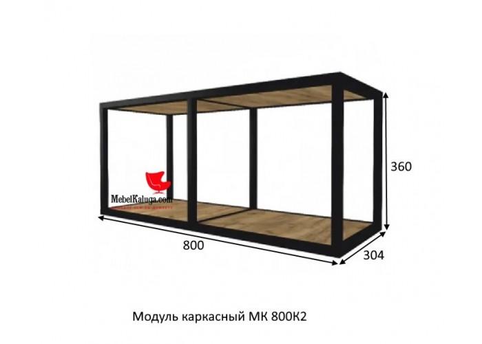 Модуль каркасный МК 800К2 в Калуге