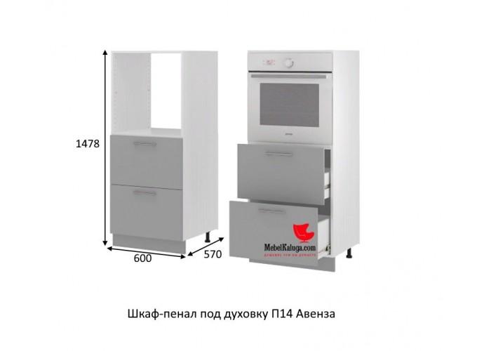 Шкаф-пенал П14Д 2 ящика Авенза в Калуге