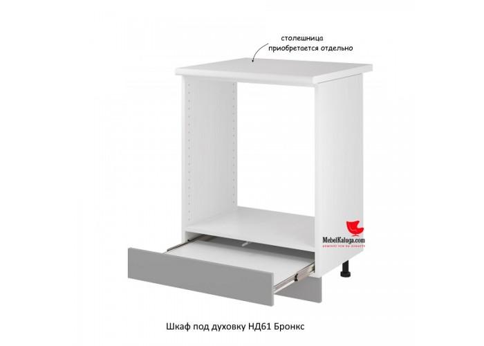 Шкаф нижний под духовку НД61 Бронкс в Калуге