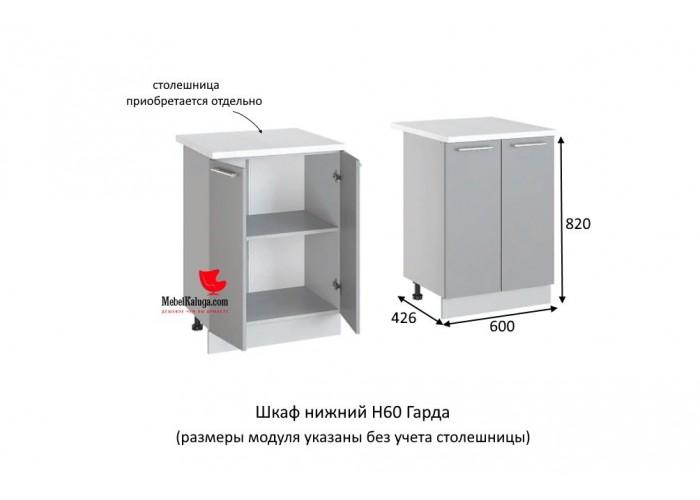 Шкаф напольный Н60 Гарда в Калуге