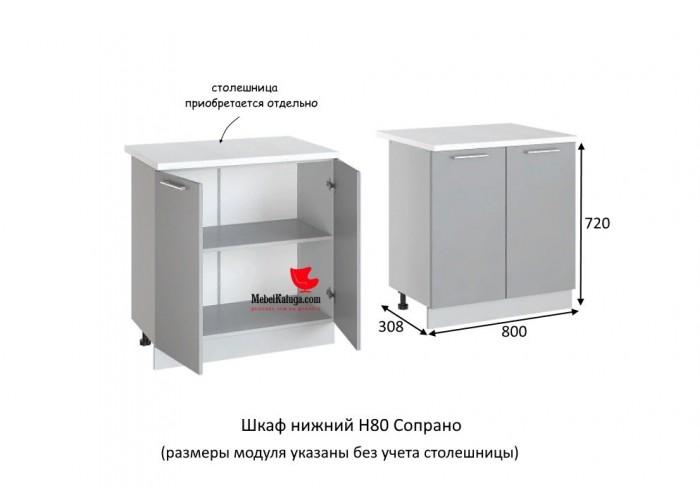 Шкаф нижний Н80 Сопрано в Калуге