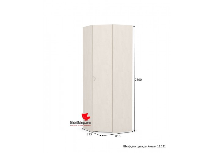 Амели Шкаф для одежды 13.131 (2300x813x813) в Калуге