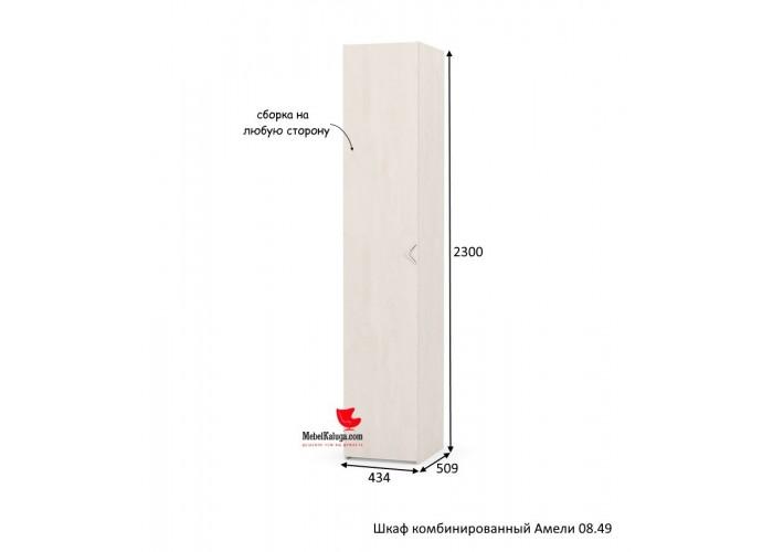 Амели Шкаф Комбинированный 08.49 (2300x434x509) в Калуге