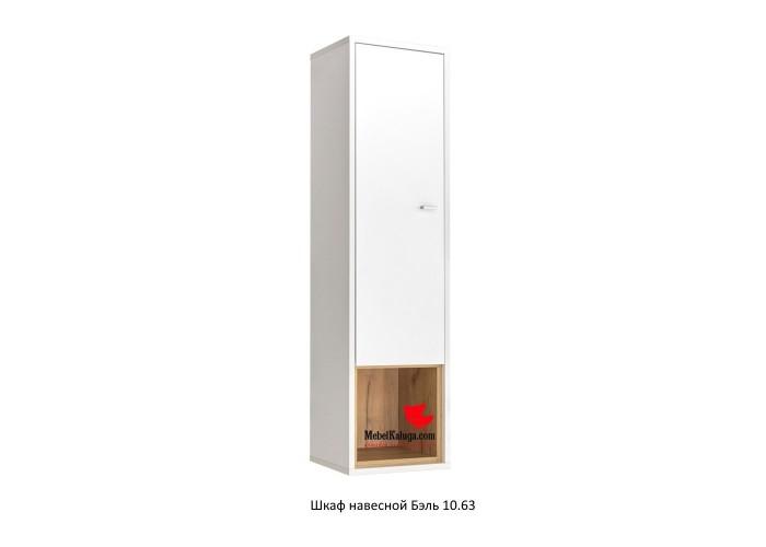 Бэль Шкаф навесной 10.63 (1204x320x270) в Калуге