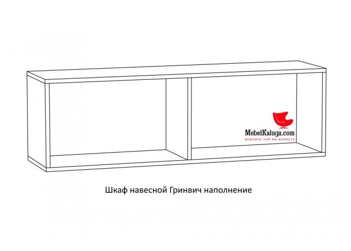 Гринвич Шкаф навесной 08.118 (366x1200x319) в Калуге