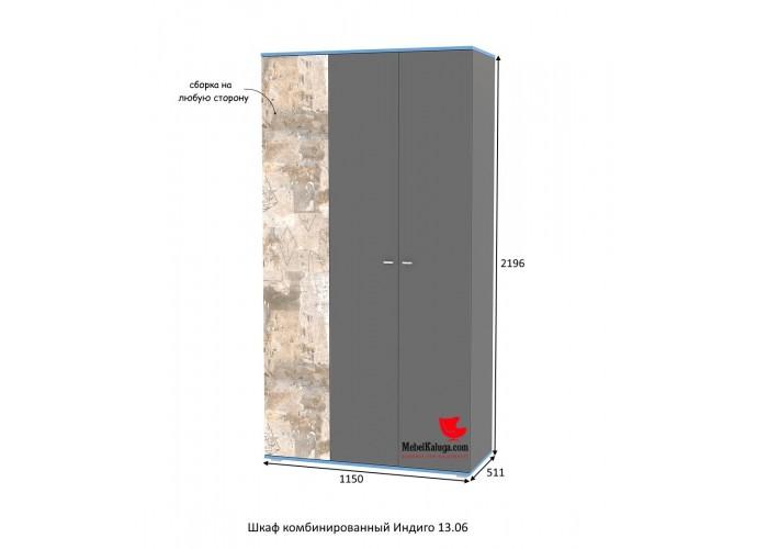 Индиго Шкаф комбинированный 13.06 (2196x1150x511) в Калуге