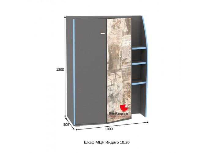 Индиго Шкаф МЦН 10.20 (1300x1000x509) в Калуге