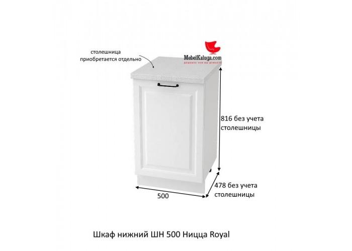 Шкаф нижний ШН 500 Ницца Royal в Калуге