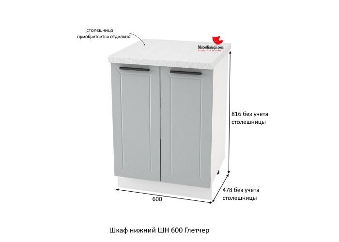 Шкаф нижний ШН 600 Глетчер в Калуге