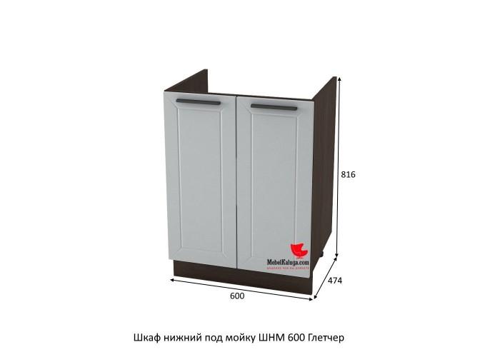 Шкаф нижний под мойку ШНМ 600 Глетчер в Калуге